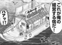 公園兄弟・兄の経営する船