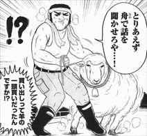 公園兄弟・羊を購入するもっさん