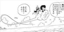 ドラゴンボール完全版1巻筋斗雲の軌跡