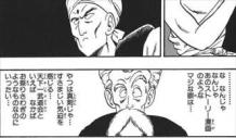 ドラゴンボール完全版3巻チュン「なんじゃあのストーリー漫画のようなマジな眼は」