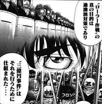 モンタージュ12巻「過激派掃討のために公安が三億円事件を仕組んだ」