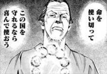 ヒトヒトリフタリ7巻総理「この国を守れるなら喜んで使おう」