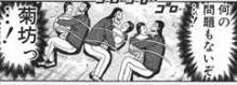 最強伝説黒沢1巻迷子の子供と遊ぶ黒沢