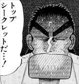 最強伝説黒沢2巻黒沢「トップシークレットだ」