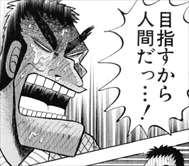 最強伝説黒沢3巻黒沢「目指すから人間だ!」
