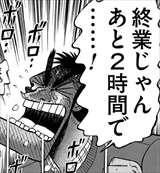 最強伝説黒沢9巻黒沢「あと二時間で終業じゃん」