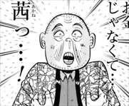最強伝説黒沢10巻婆さん