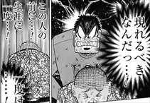 最強伝説黒沢10巻黒沢「現れるべきなんだ!」