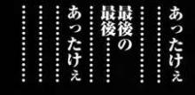 最強伝説黒沢11巻黒沢「あったけぇ最後の最後のあったけぇ」