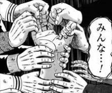 最強伝説黒沢11巻黒沢の手を握るみんな