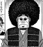 最強伝説黒沢8巻名アフロ黒沢