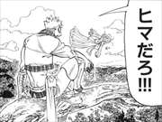 七つの大罪4巻過去編、バン「ヒマだろ?」