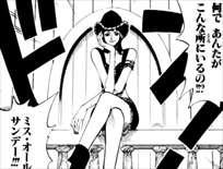 ONE PIECE13巻ミス・オールサンデー