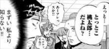 聖☆おにいさん9巻ブッダ「とっとと桃太郎?」