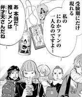聖☆おにいさん9巻にわかファン