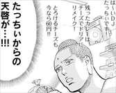 聖☆おにいさん9巻「天啓!?」
