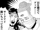聖☆おにいさん9巻天津飯状態のブッダ