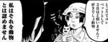 鬼灯の冷徹7巻白澤の画像を実体化する技4