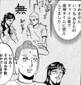 聖☆おにいさん2巻NHKの集金から逃げるブッダたち