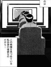 走馬灯株式会社1巻杉浦克己5