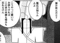 走馬灯株式会社2巻関隆広5
