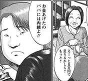 走馬灯株式会社2巻喜島茂輝6