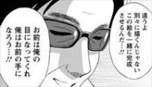 走馬灯株式会社3巻笠木修道、長澤比佐志6