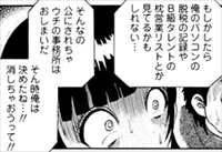 走馬灯株式会社6巻小幡あみり5
