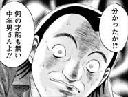 走馬灯株式会社6巻風間匠・岩倉聖児3