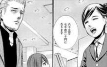 ヒナまつり1巻店員「85万7120円になります」