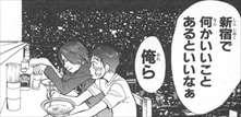 337ビョーシ2/「新宿で何かいいことあるといいな」