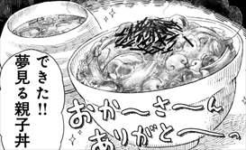 花のズボラ飯2/料理