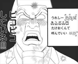 俺物語1/メール