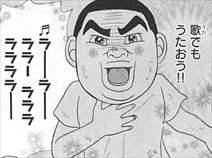 俺物語!!4/小学生編