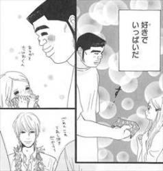 俺物語2/微笑ましい健全な関係