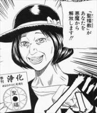 怨み屋本舗7/聖福教