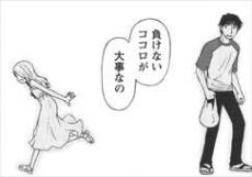 銀のニーナ1/負けない心が大事