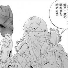 闇金ウシジマくん18/鰐戸