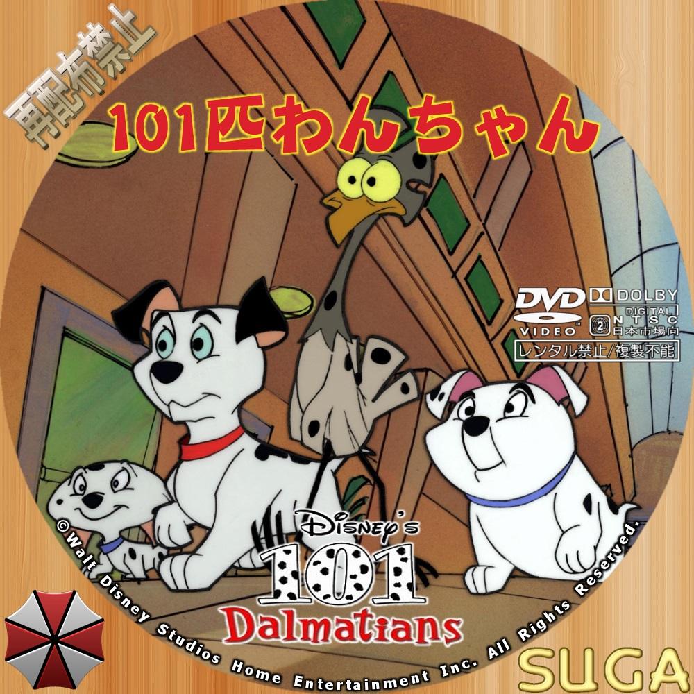 101匹わんちゃん One Hundred And One Dalmatians Japaneseclass Jp