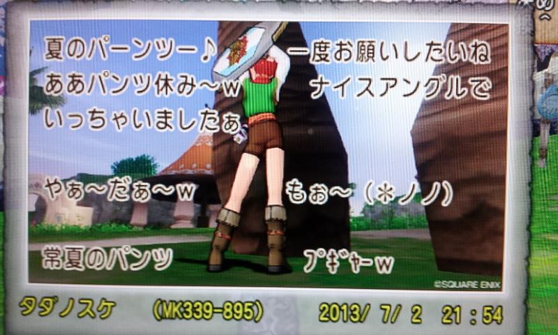 20130703_000553.jpg