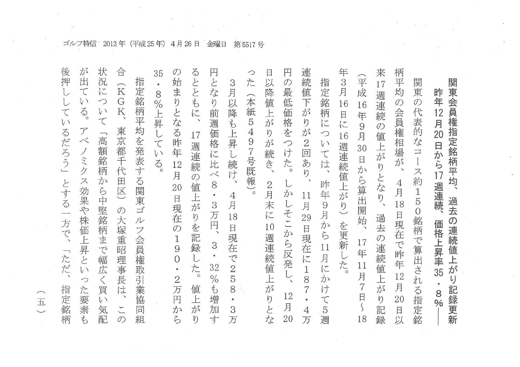 GTokushin_130426-2-1.jpg