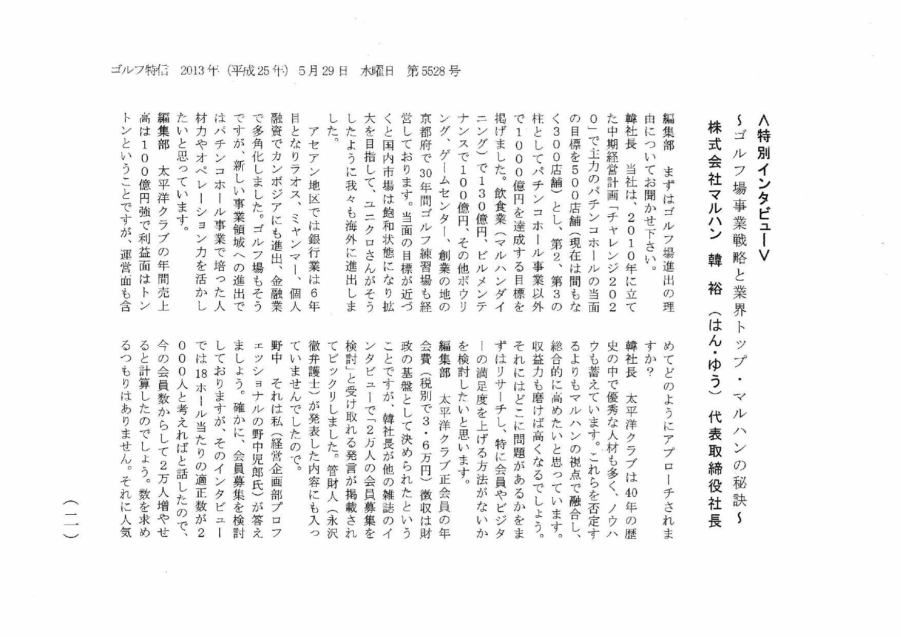 GTokushin_130529-1.jpg