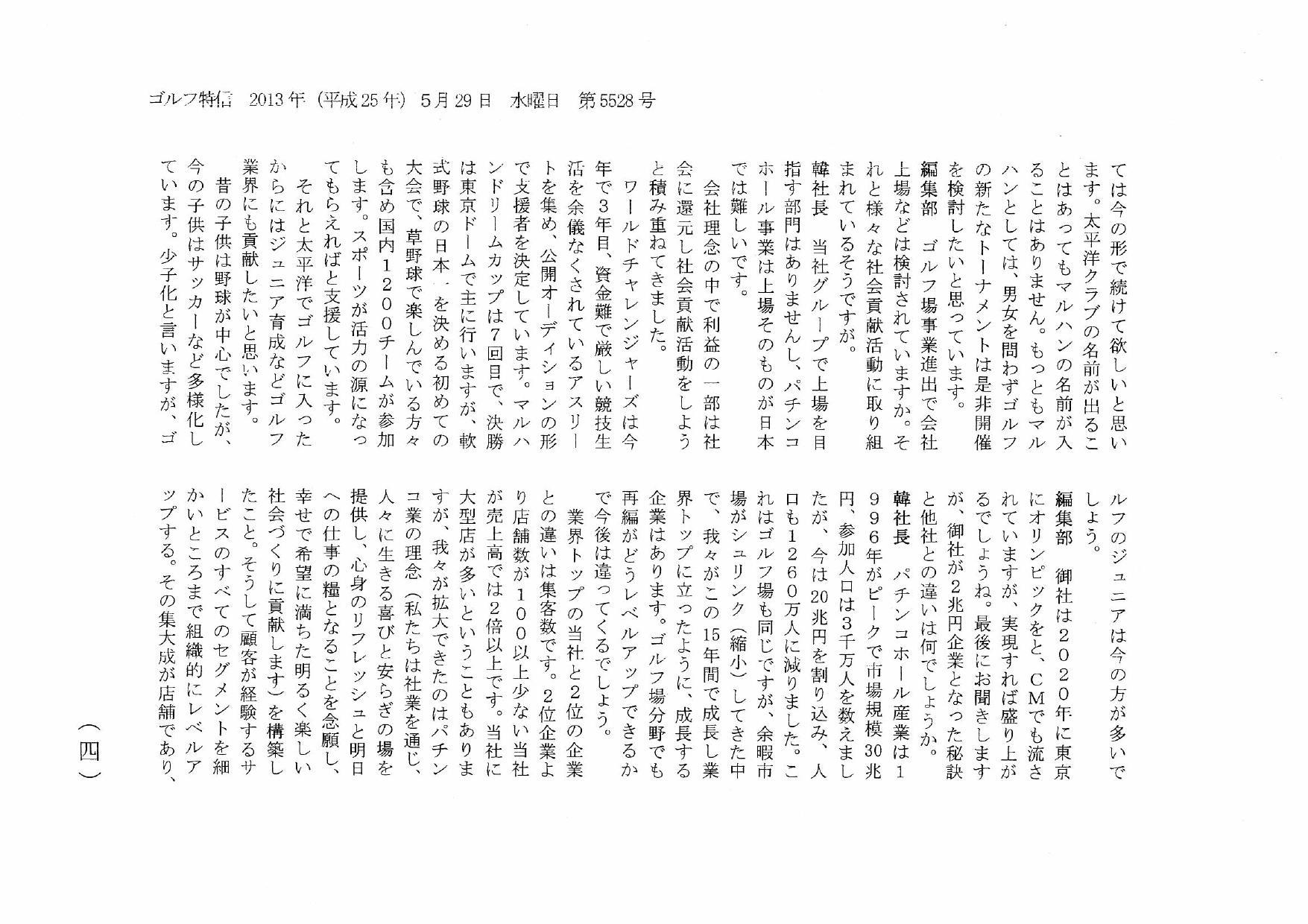 GTokushin_130529-3.jpg