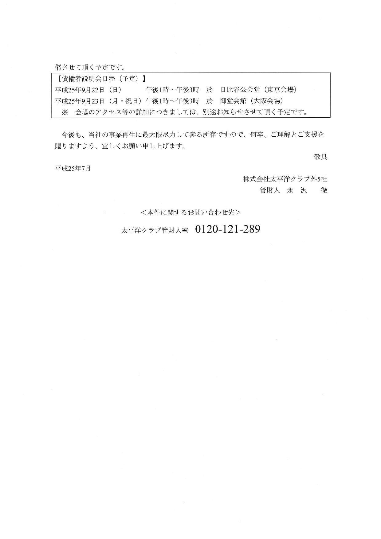 trustee-greeting_1307-2.jpg