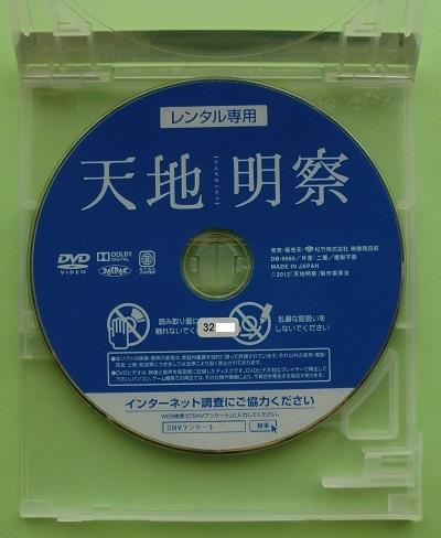 tenntimeisatu2_1.jpg