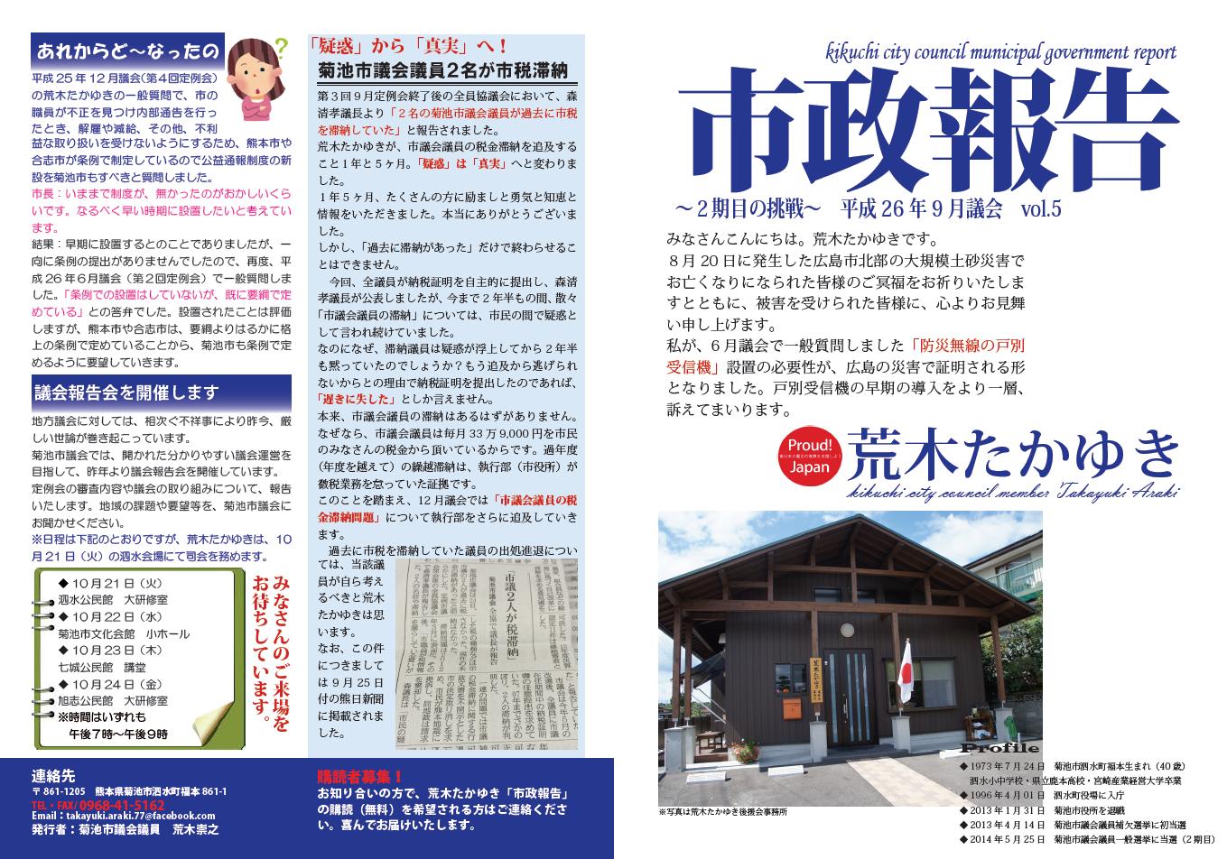 市政報告vol5-1