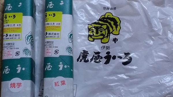 三重伊勢参り (39)