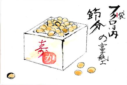 豆撒き0203
