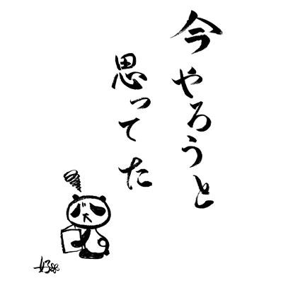 imayarou.jpg
