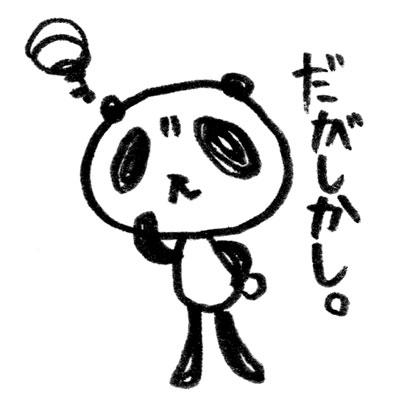 panda-004.jpg